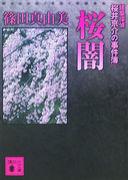 桜井京介と蒼と深春が愛しい・・