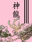 山科フットサルチーム 『神龍』