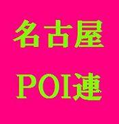 ★名古屋POI連★
