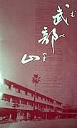 福山市立宜山小学校