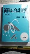 2011年 慶應商学部1年エ組