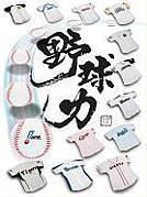 World Baseball Cosplayers