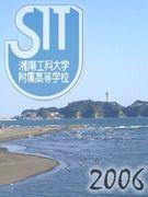 2006年度卒*湘南工大附属高校