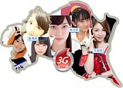 3G(群馬・栃木・茨城)集合