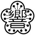 福島高校管弦楽部/梅響