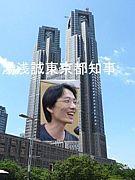 湯浅誠さんを東京都知事にしよう