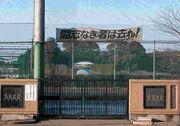 埼玉県立 大宮東 高等学校