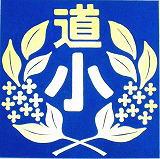 道小*6−1コミュ(99'卒)