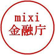 mixi金融庁