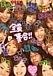 市須磨2006卒・7組限定 *