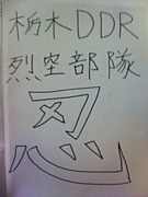 栃木県DDR烈空部隊!「忍」
