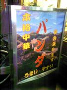 中華パンダ研究会