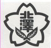 北沢小学校