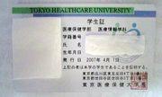 THCU医療情報学科3期生
