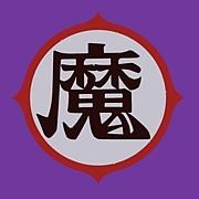 魔・界・倶・楽・部