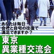 東京異業種交流会