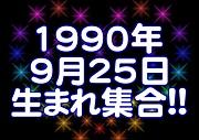 1990年9月25日生まれ