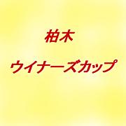 柏木ウィナーズカップ