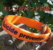 自殺防止〜オレンジバンドの会〜