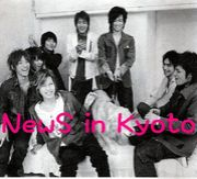 【新】NewSin京都【素】