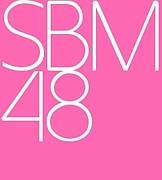 SBM48〜ホークス勝利の方程式