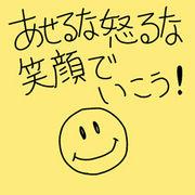 大日本お気楽教分派 微笑教