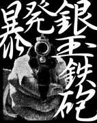 暴発銀玉鉄砲