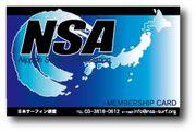 §NSA 日本サーフィン連盟§