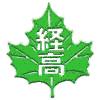 狭山経済高校