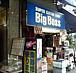 Big Bossお茶の水店