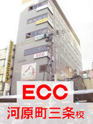ECC 河原町三条校