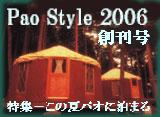 パオ・スタイル2006