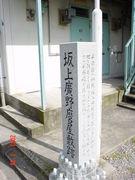 坂上広野と摂津国平野郷