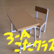 3−A こたクラス