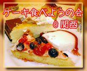 ケーキ食べようの会@関西