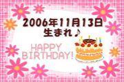 2006年11月13日生まれ♪