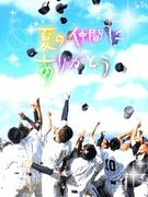 北海道札幌平岸高等学校野球部