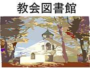 教会図書館