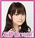 【元AKB48】石部郁【研究生】