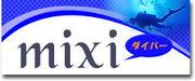 mixi Divers
