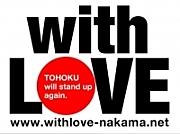 with  LOVE-nakama 達