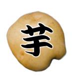 イモ系(for ゲイ)