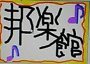 ♪邦楽館♪