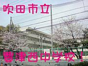 吹田市立豊津西中学校!
