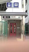 地下鉄平野駅