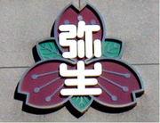 板橋区立弥生小学校