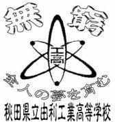 秋田県立由利工業高等学校