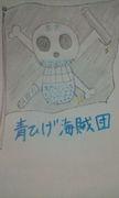 青ひげ海賊団(濃いから)