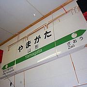 仙台一高鉄道研究会・OB会