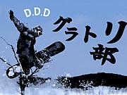 D.D.D グラトリ部!!!